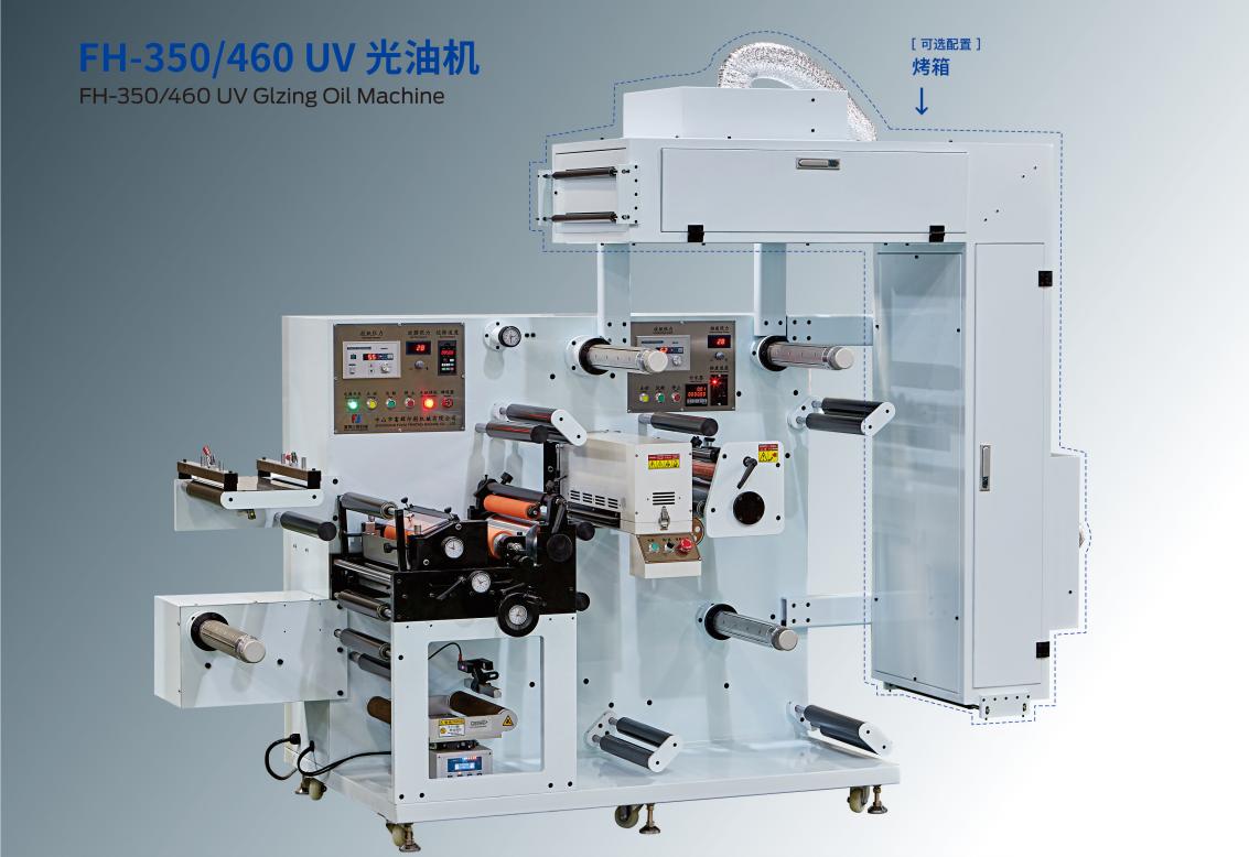 富輝/Fuhui-全自動UV光油機-帶烤箱